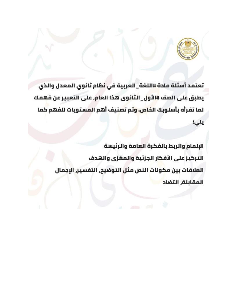 كتاب المراجعة النهائية في اللغة العربية pdf 2021