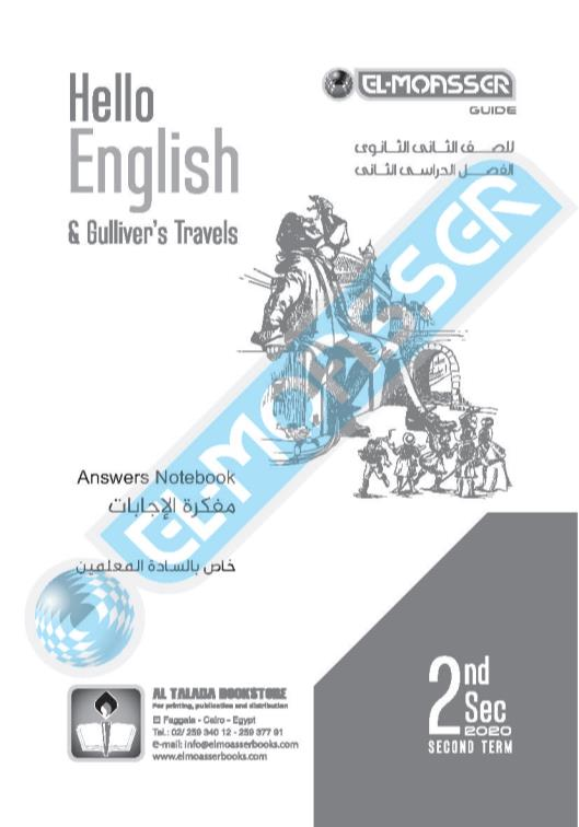 تحميل كتاب قصة واسلاماه للصف الثانى الثانوى pdf
