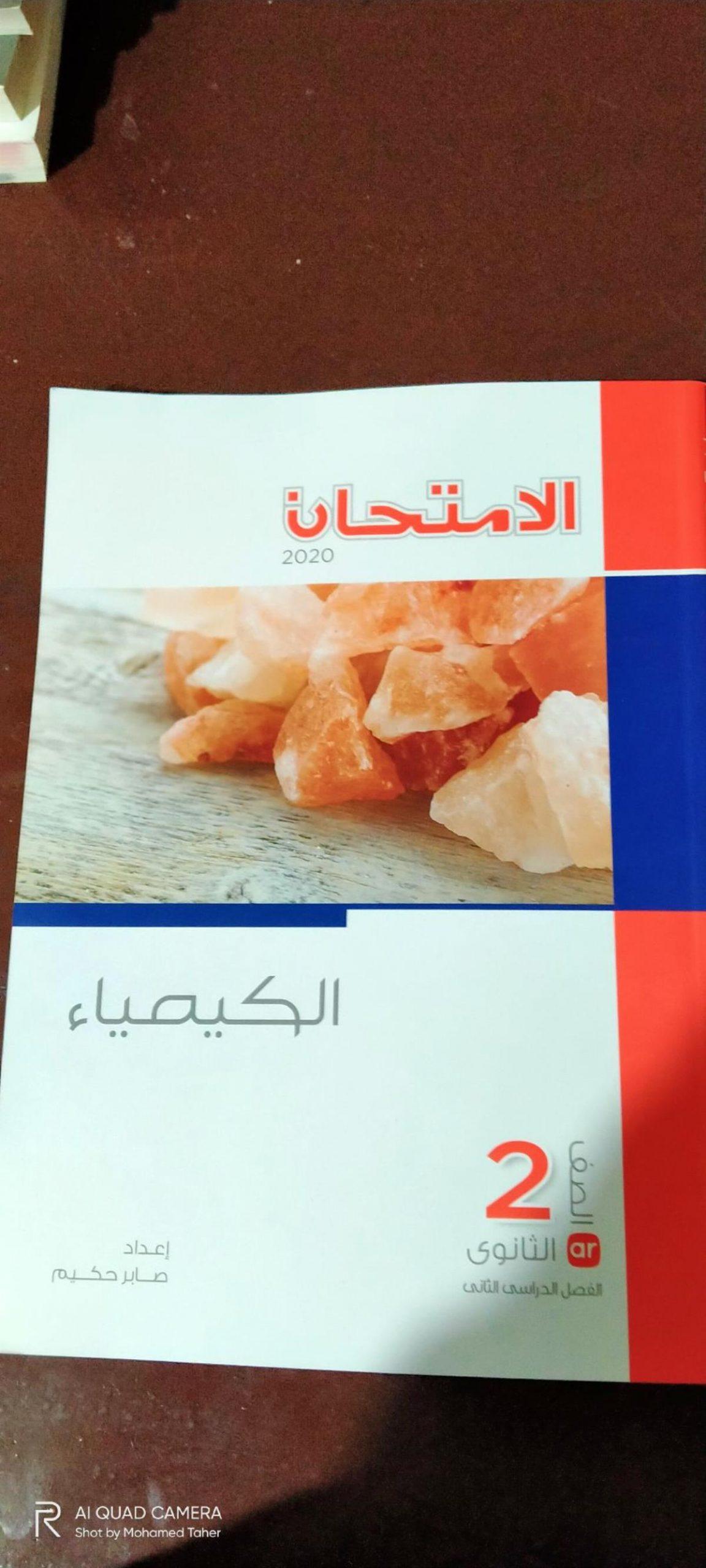 تحميل كتاب الامتحان كيمياء اولى ثانوى pdf