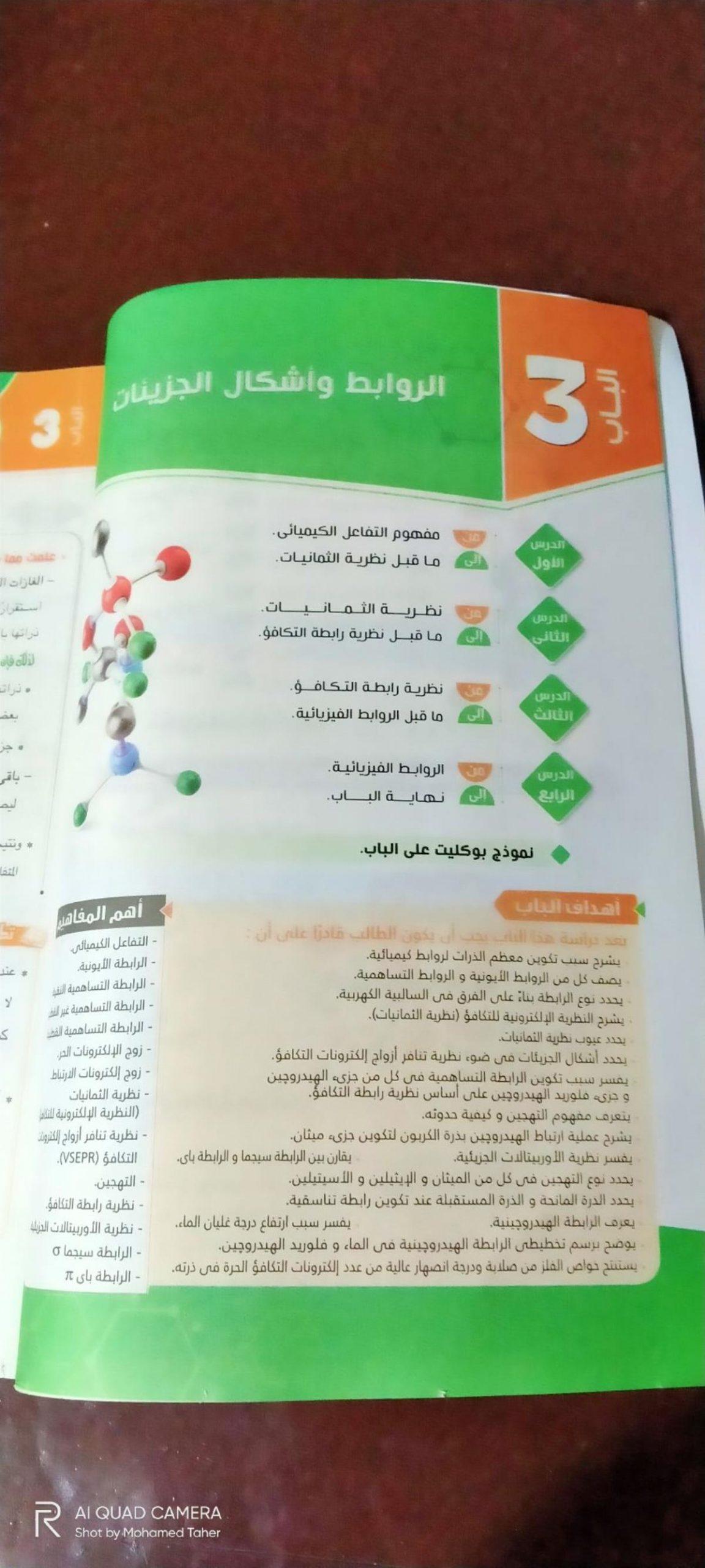 كتاب كيمياء حيوية pdf