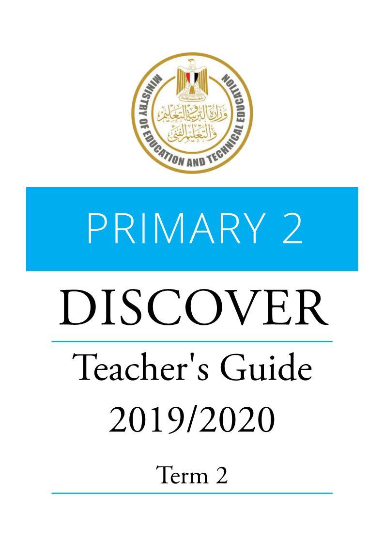 تحميل دليل كتاب المعلم لجميع المراحل