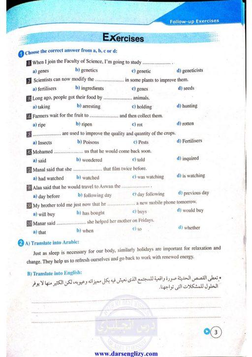 تحميل كتاب gem للصف الثالث الاعدادى pdf ترم ثاني