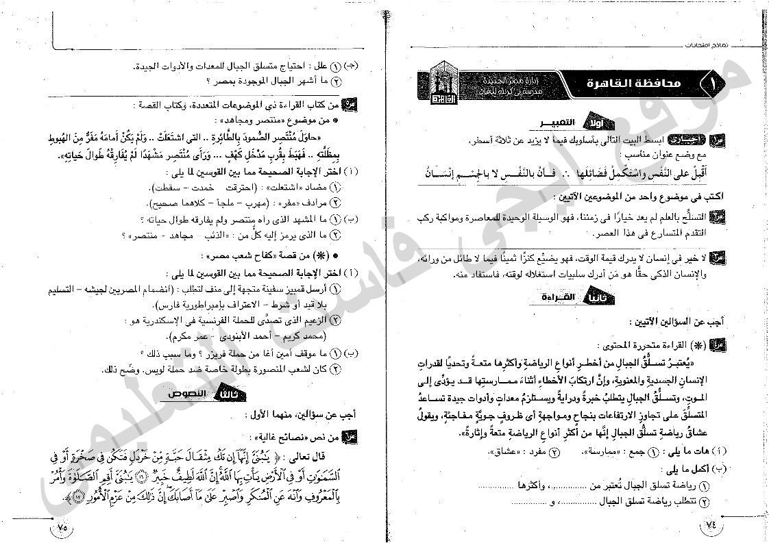 تحميل كتاب اللغه العربيه للصف الاول الثانوى