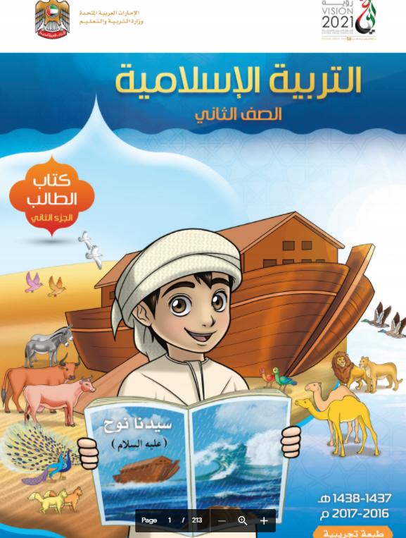 كتاب الطالب الفصل الدراسي الثاني الصف الثاني مادة التربية الاسلامية