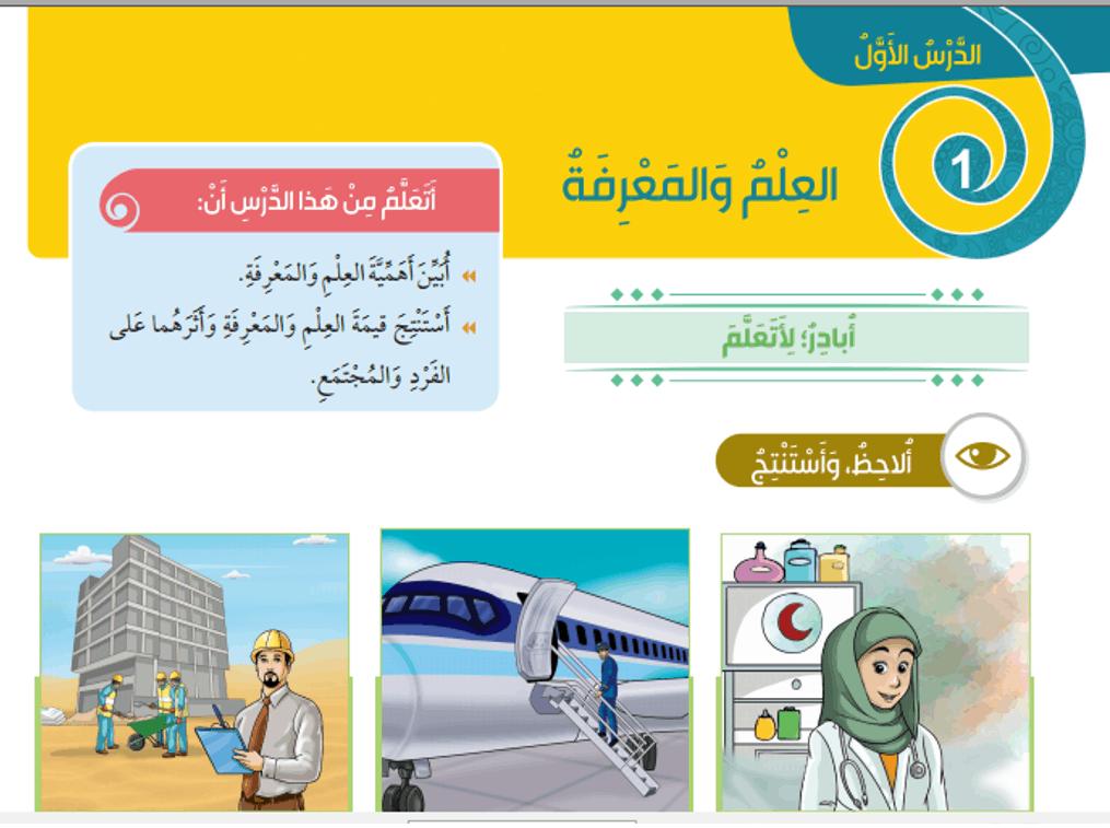 حل درس العلم والمعرفة الصف الثالث مادة التربية الاسلامية - بوربوينت