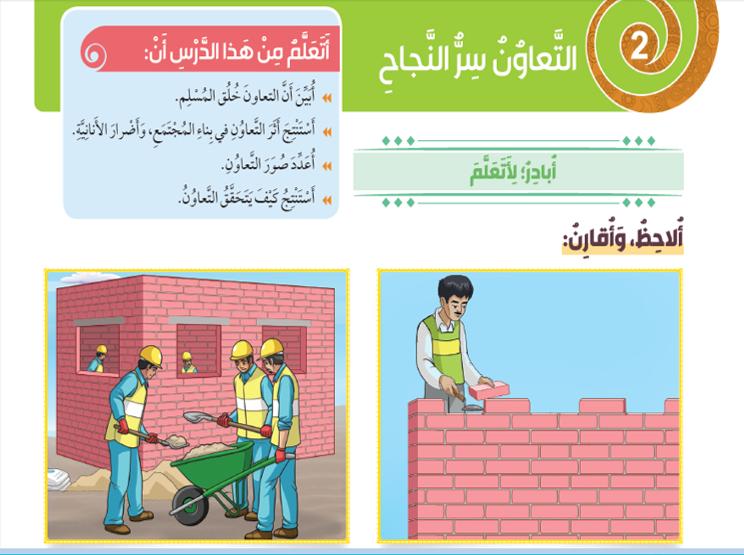 التربية الإسلامية بوربوينت درس التعاون سر النجاح للصف الثالث مع الإجابات ملفاتي