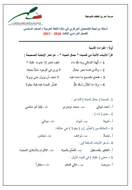 اللغة العربية أوراق عمل أسئلة مراجعة للصف السادس ملفاتي