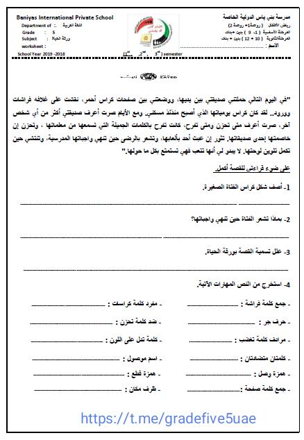 اللغة العربية ورقة عمل ورقة الحياة للصف الخامس ملفاتي