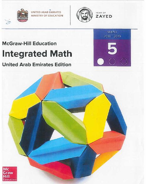 الرياضيات المتكاملة كتاب الطالب الجزء الأول للصف الخامس 2018 2019