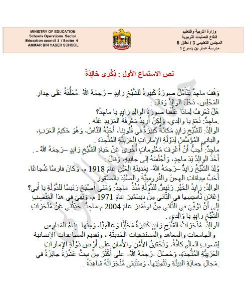 دروس اللغة العربية لغير الناطقين بها pdf