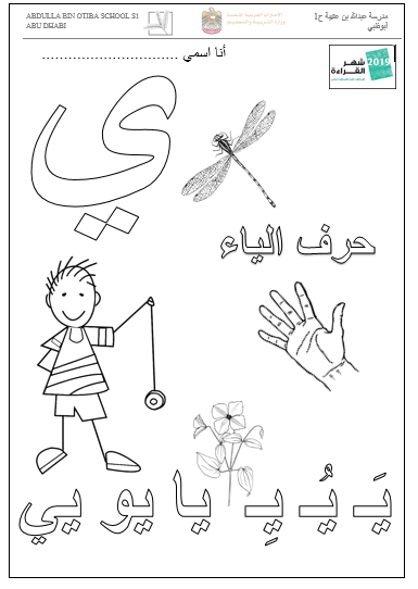 اللغة العربية أوراق عمل حرف الياء للصف الأول ملفاتي