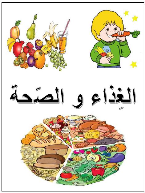 اللغة العربية أوراق عمل الغذاء والصحة لغير الناطقين بها للصف السادس ملفاتي