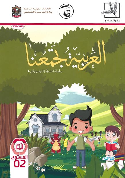 العربية بين يديك كتاب الطالب 1