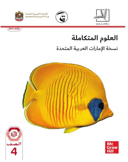العلوم الاسلامية للصف الثالث المتوسط كتاب الطالب