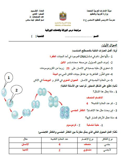 العلوم المتكاملة أوراق عمل درس الوراثة والصفات الوراثية للصف الثامن مع الإجابات ملفاتي