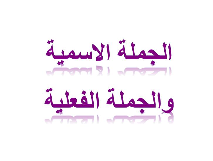 اللغة العربية بوربوينت الجملة الإسمية والجملة الفعلية للصف الرابع ملفاتي