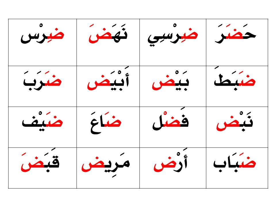 اللغة العربية كلمات وجمل حرف الضاد للصف الأول ملفاتي