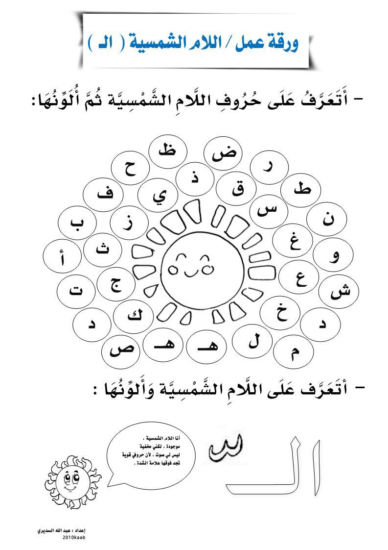 أوراق عمل اللام الشمسية