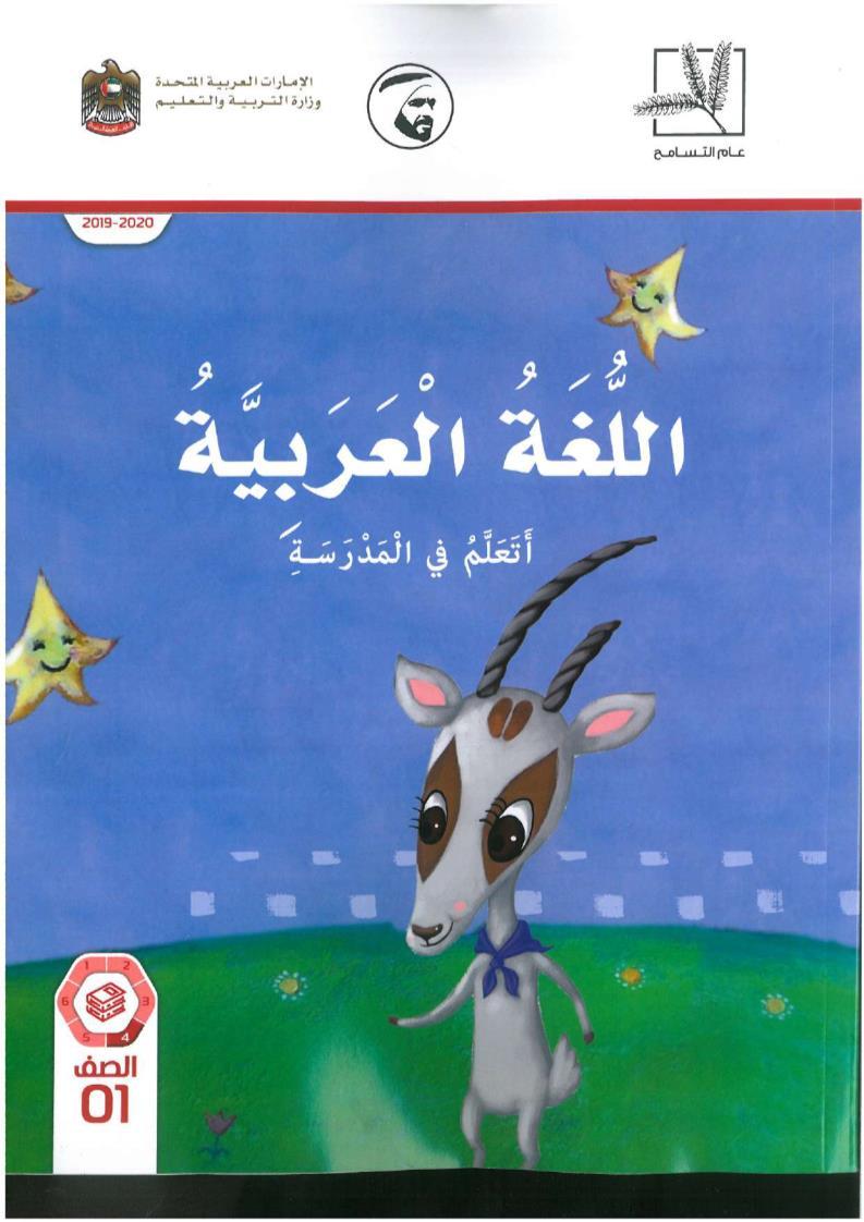 كتاب الطالب للصف الرابع