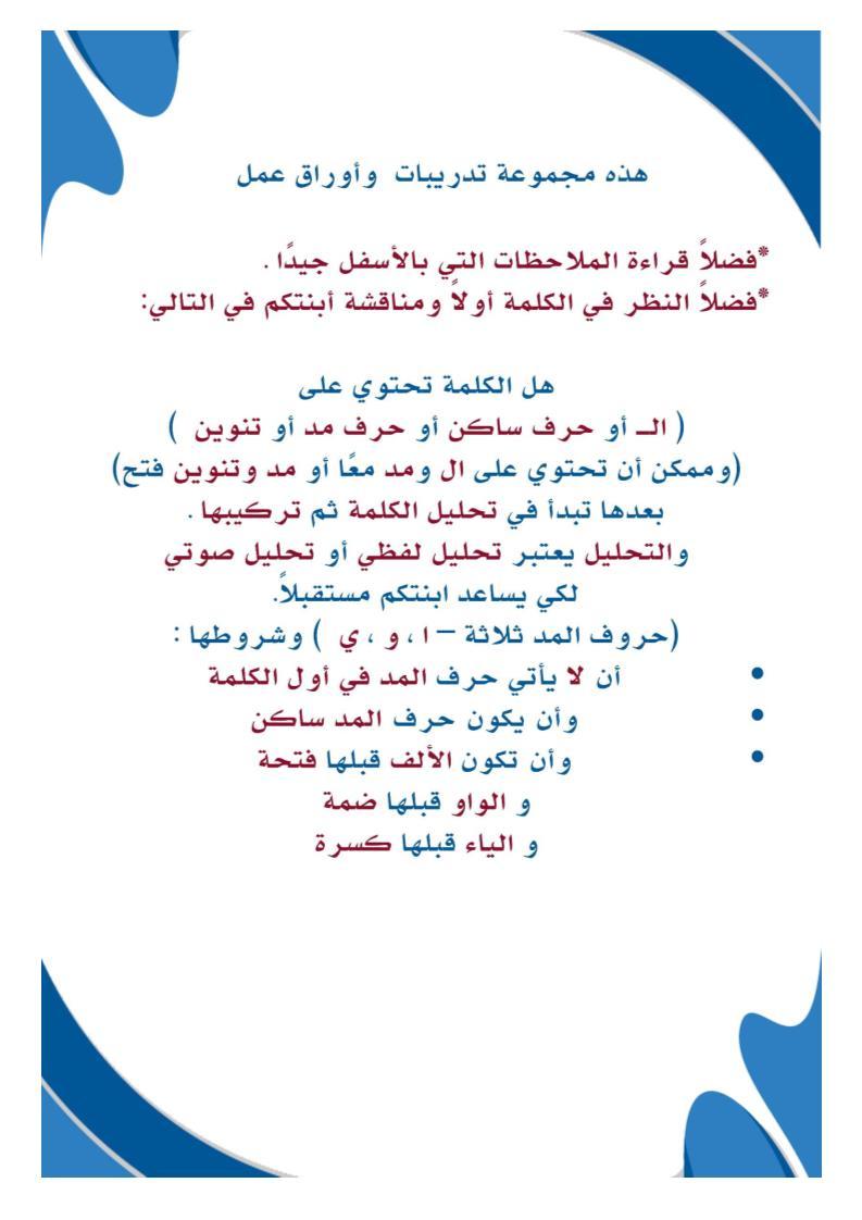 اللغة العربية مذكرة (تحليل الكلمات) للصف الأول - ملفاتي