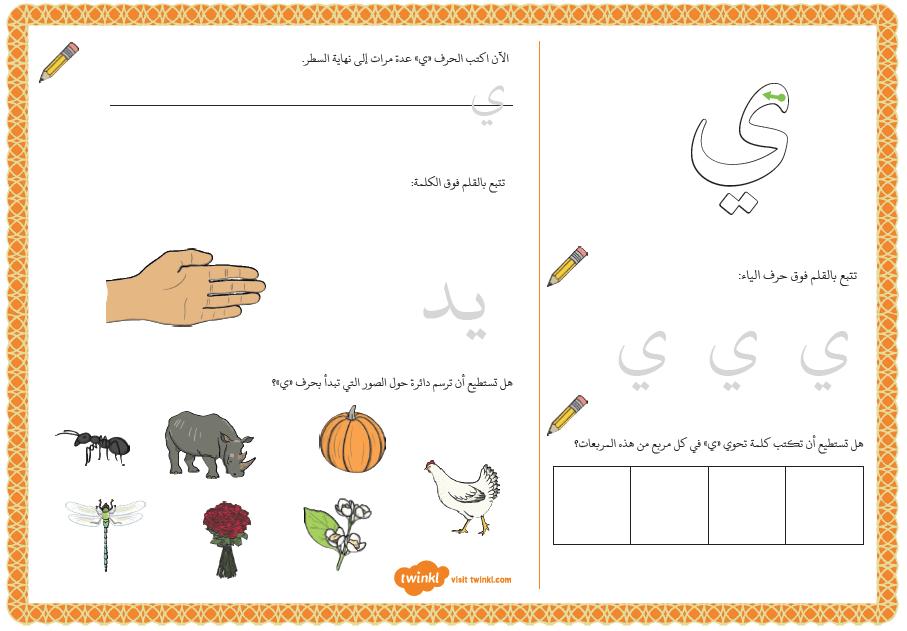 اللغة العربية ورقة عمل حرف الياء للصف الأول ملفاتي