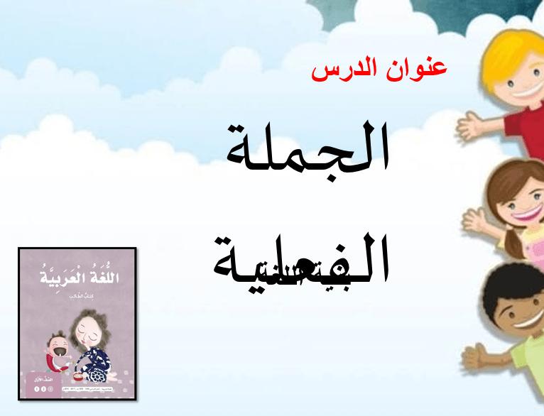 اللغة العربية بوربوينت الجملة الفعلية للصف الأول ملفاتي