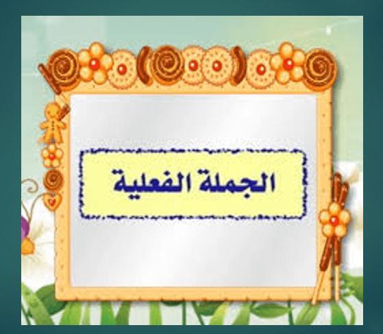 اللغة العربية بوربوينت الجملة الفعلية للصف الثالث ملفاتي