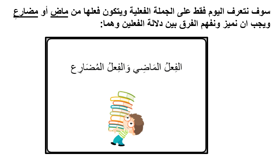 اللغة العربية بوربوينت درس الجملة الفعلية للصف الأول ملفاتي
