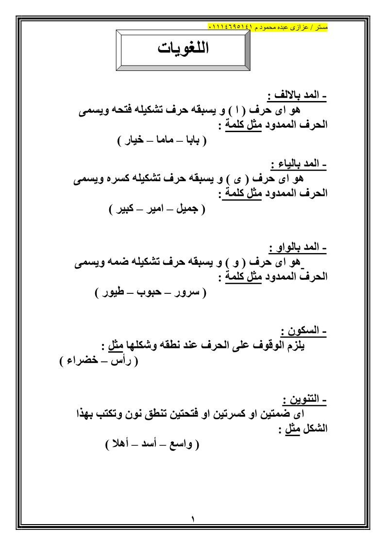 اللغة العربية أوراق عمل مذكرة تأسيس للصف الأول ملفاتي