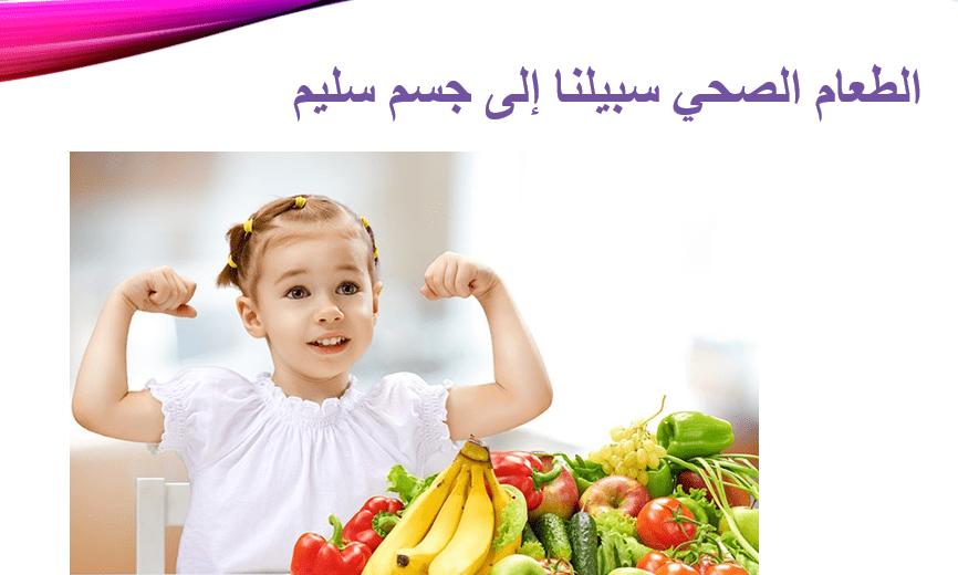 التربية الأخلاقية بوربوينت الطعام الصحي سبيلنا إلى جسم سليم للصف الثاني ملفاتي