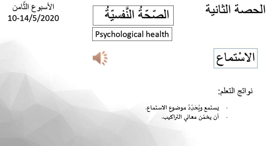 اللغة العربية بوربوينت الصحة النفسية لغير الناطقين بها للصف السادس ملفاتي