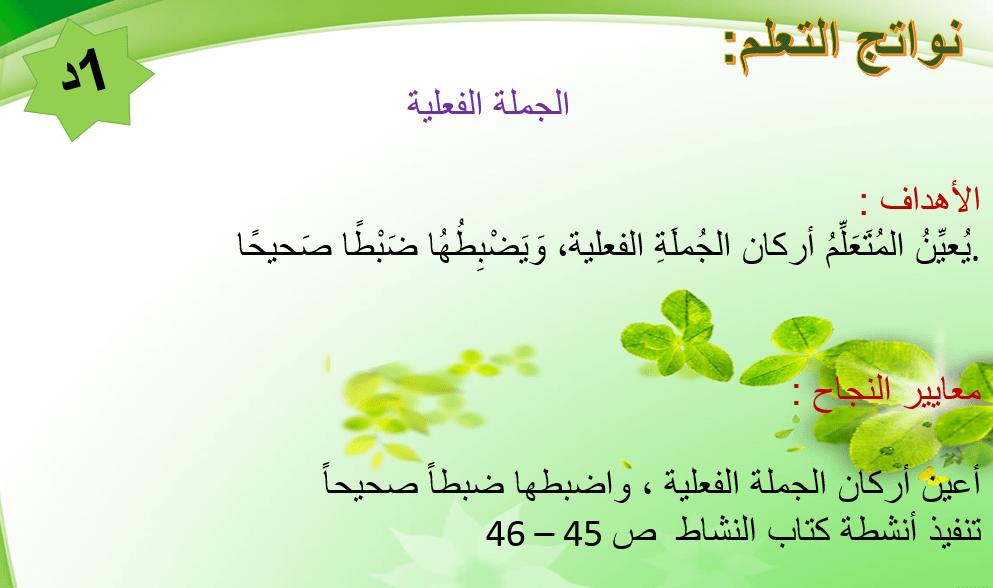 اللغة العربية بوربوينت الجملة الفعلية للصف الرابع مع الإجابات ملفاتي