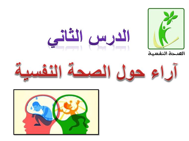 اللغة العربية بوربوينت درس الصحة النفسية لغير الناطقين بها للصف السادس ملفاتي