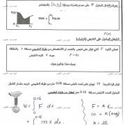 اثبات علاقات بين القطع المستقيمه بحث عن المنطق في الرياضيات اول ثانوي مطوية التوازي والتعامد