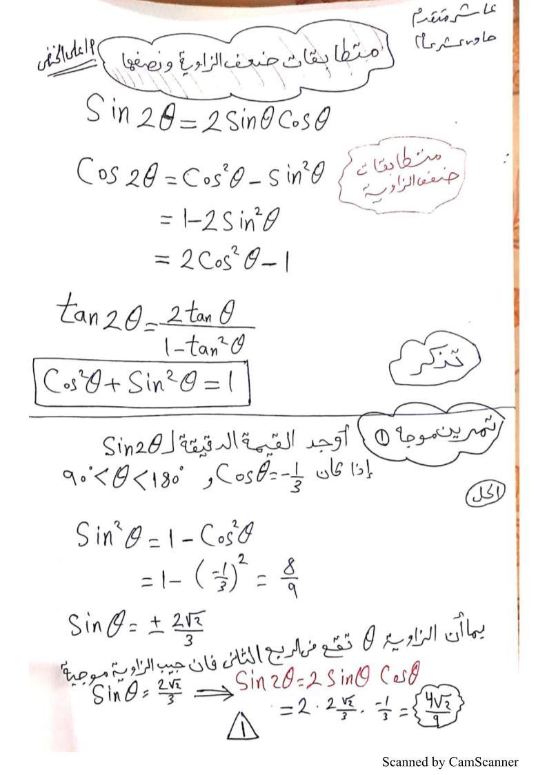 الرياضيات المتكاملة شرح درس متطابقات ضعف الزاوية ونصفها للصف العاشر ملفاتي
