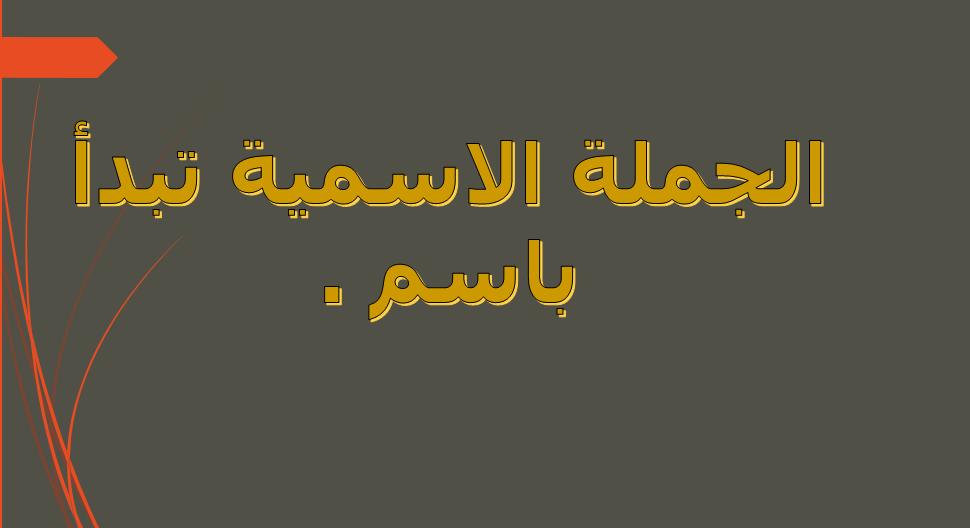 اللغة العربية بوربوينت الجملة الإسمية والفعلية للصف الثاني ملفاتي