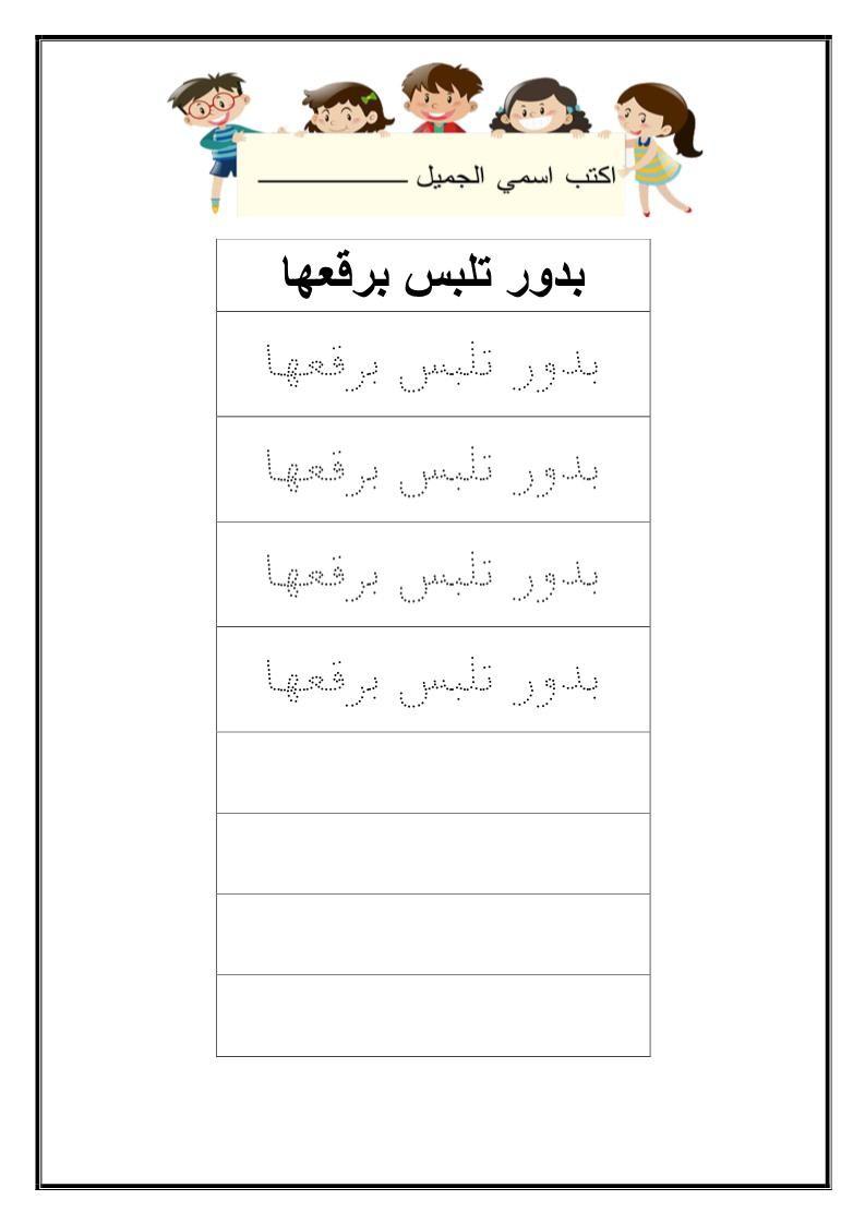 اللغة العربية أوراق عمل نسخ كتابة جمل للصف الأول ملفاتي