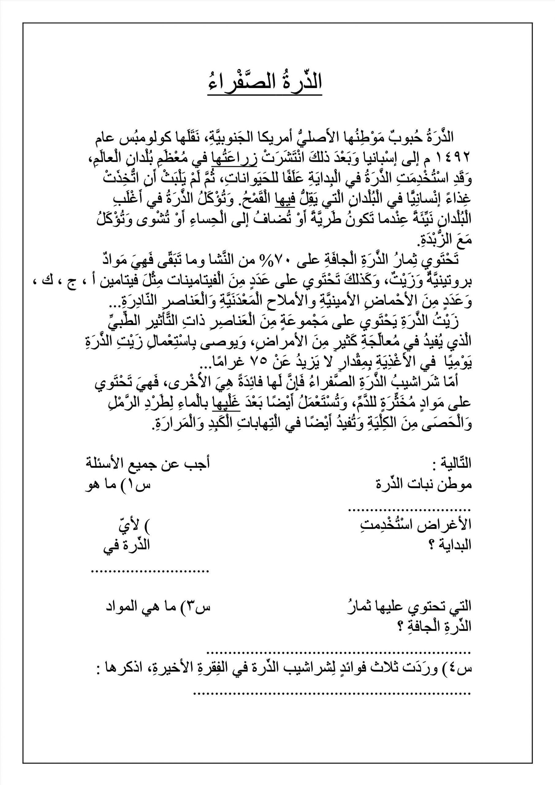 اوراق عمل نصوص خارجية للصف التاسع مادة اللغة العربية