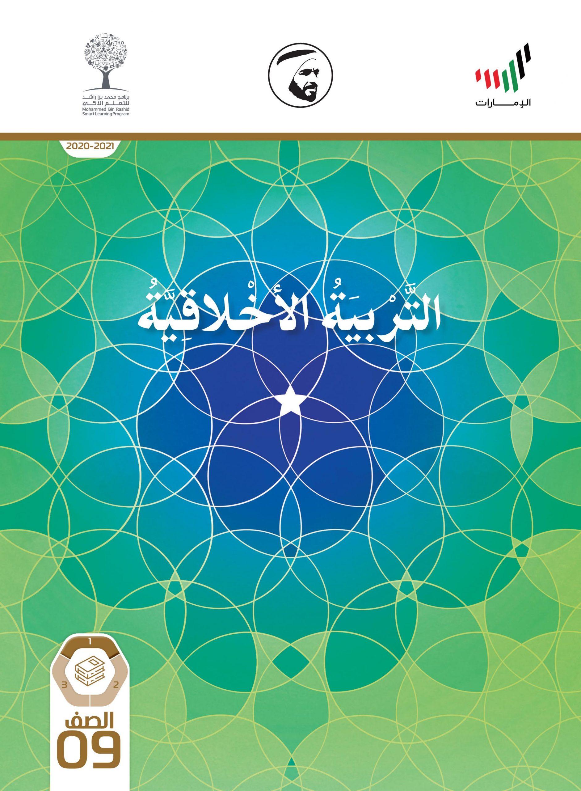 تحميل كتاب التربية المقارنة ونظم التعليم pdf