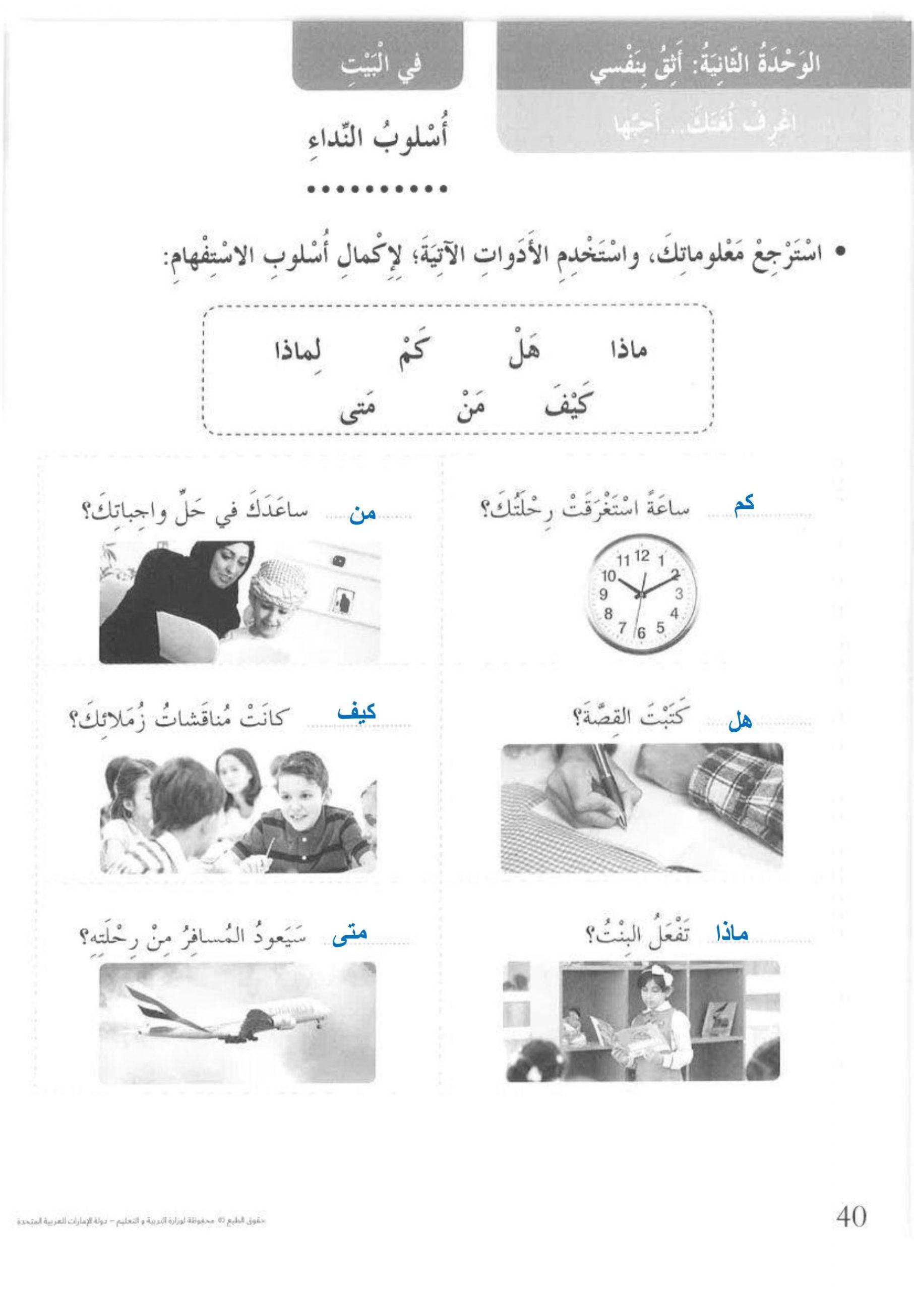 كتاب النشاط اثق بنفسي مع الاجابات للصف الثالث مادة اللغة العربية