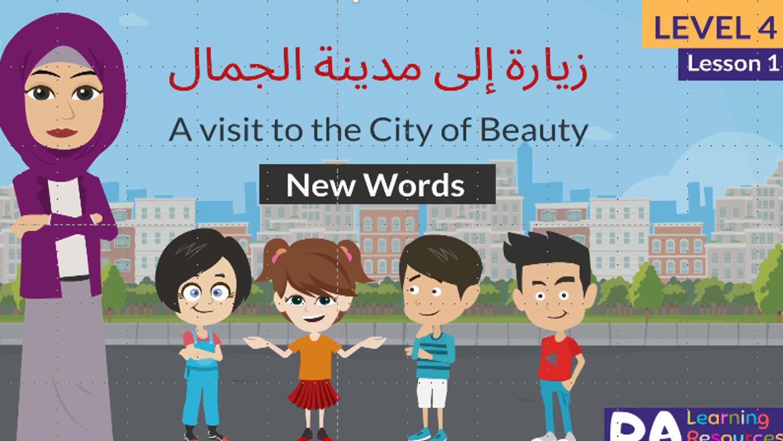 بوربوينت زيارة الى مدينة الجمال لغير الناطقين بها للصف الرابع مادة اللغة العربية