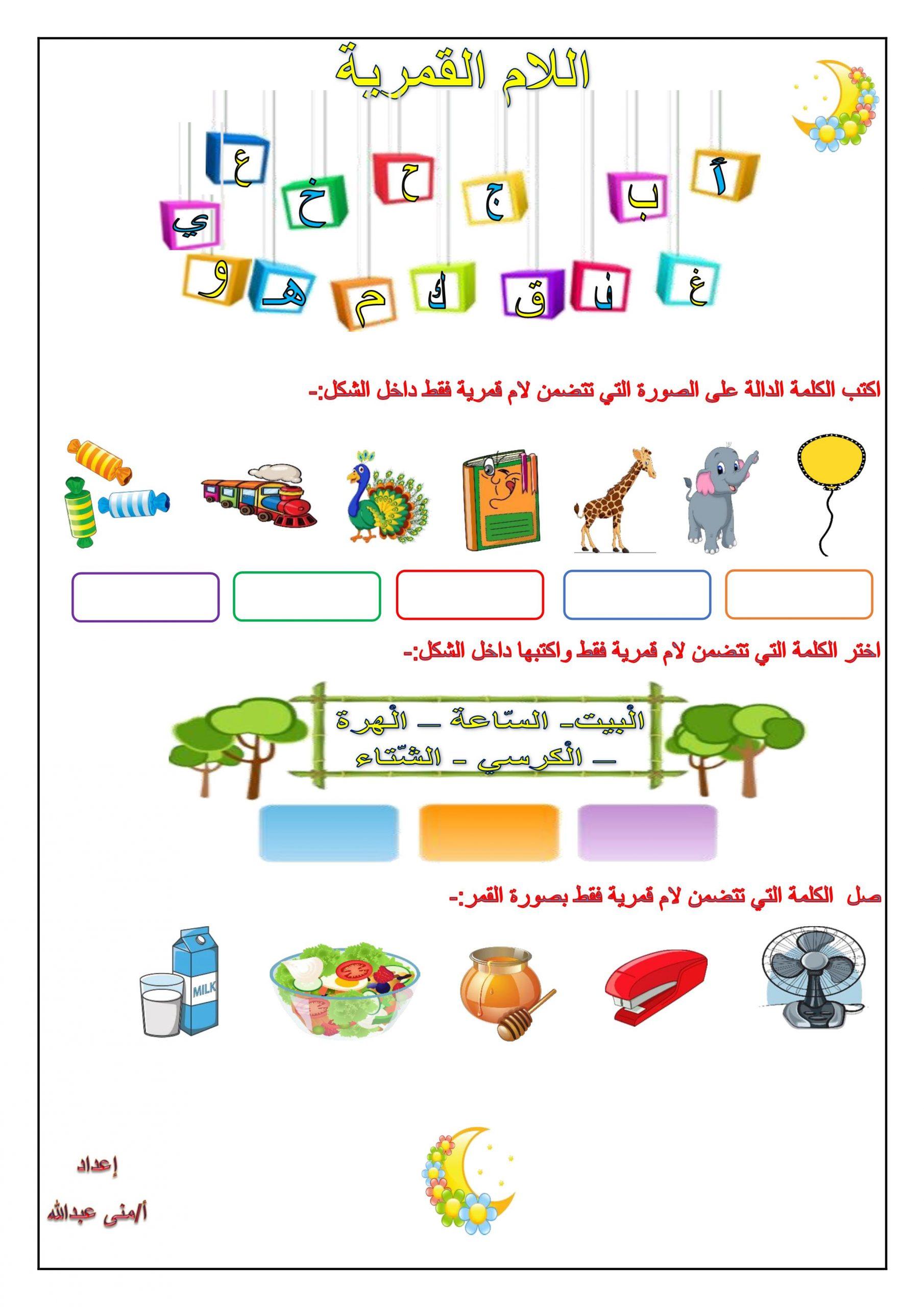 ورقة عمل اللام القمرية واللام الشمسية للصف الاول مادة اللغة العربية