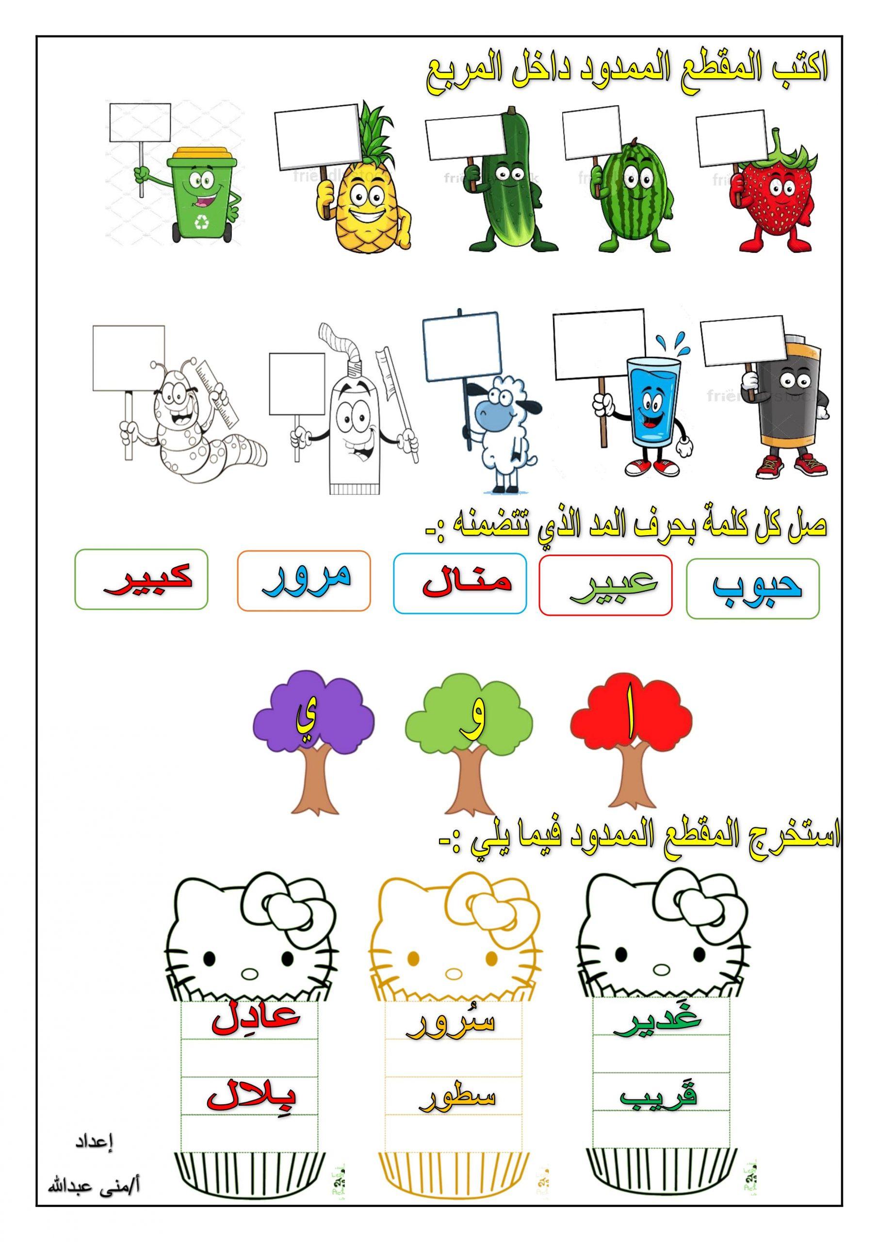 ورقة عمل مد الالف والواو والياء للصف الاول مادة اللغة العربية