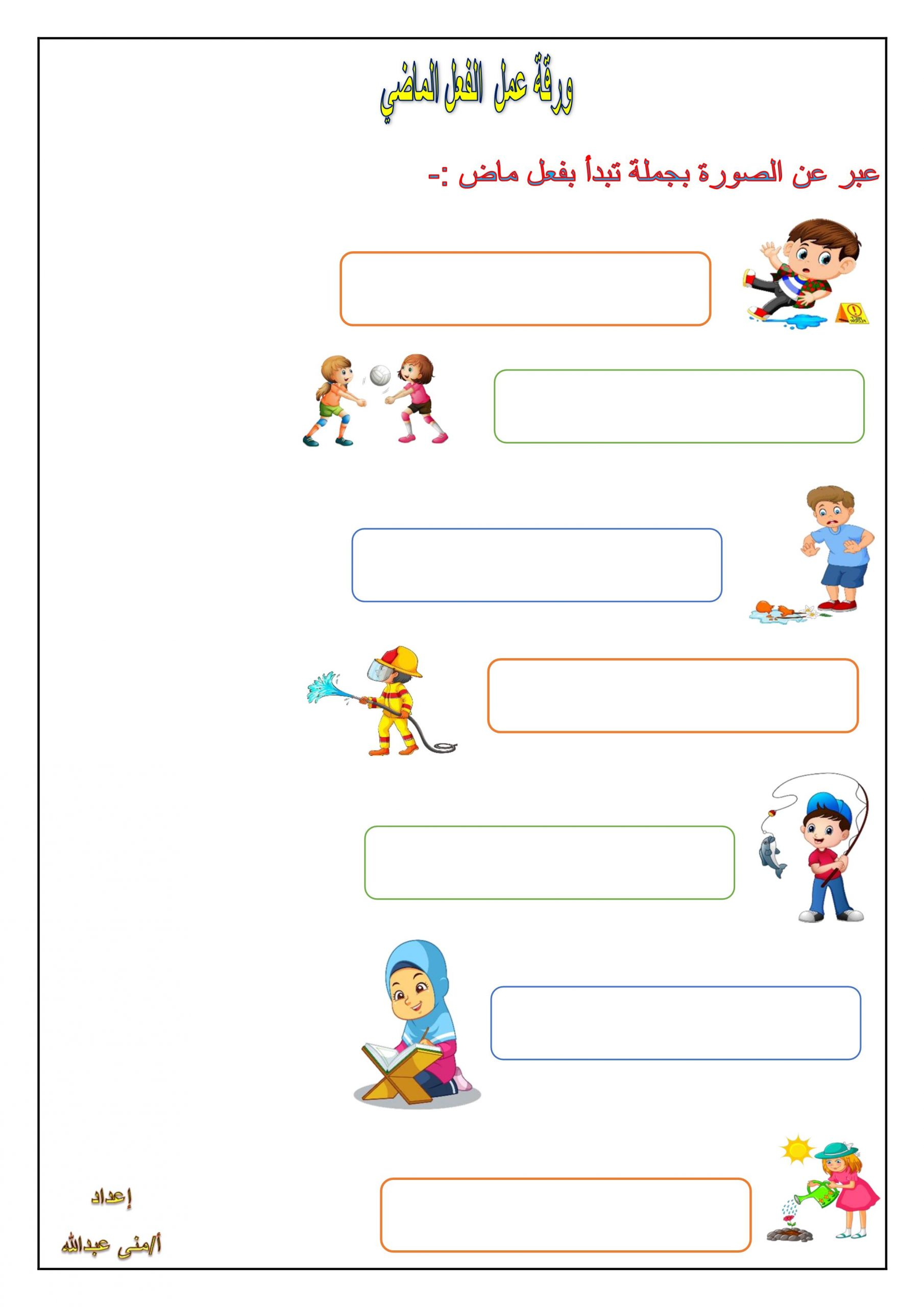 ورقة عمل عبر عن الصورة الفعل الماضي للصف الاول مادة اللغة العربية