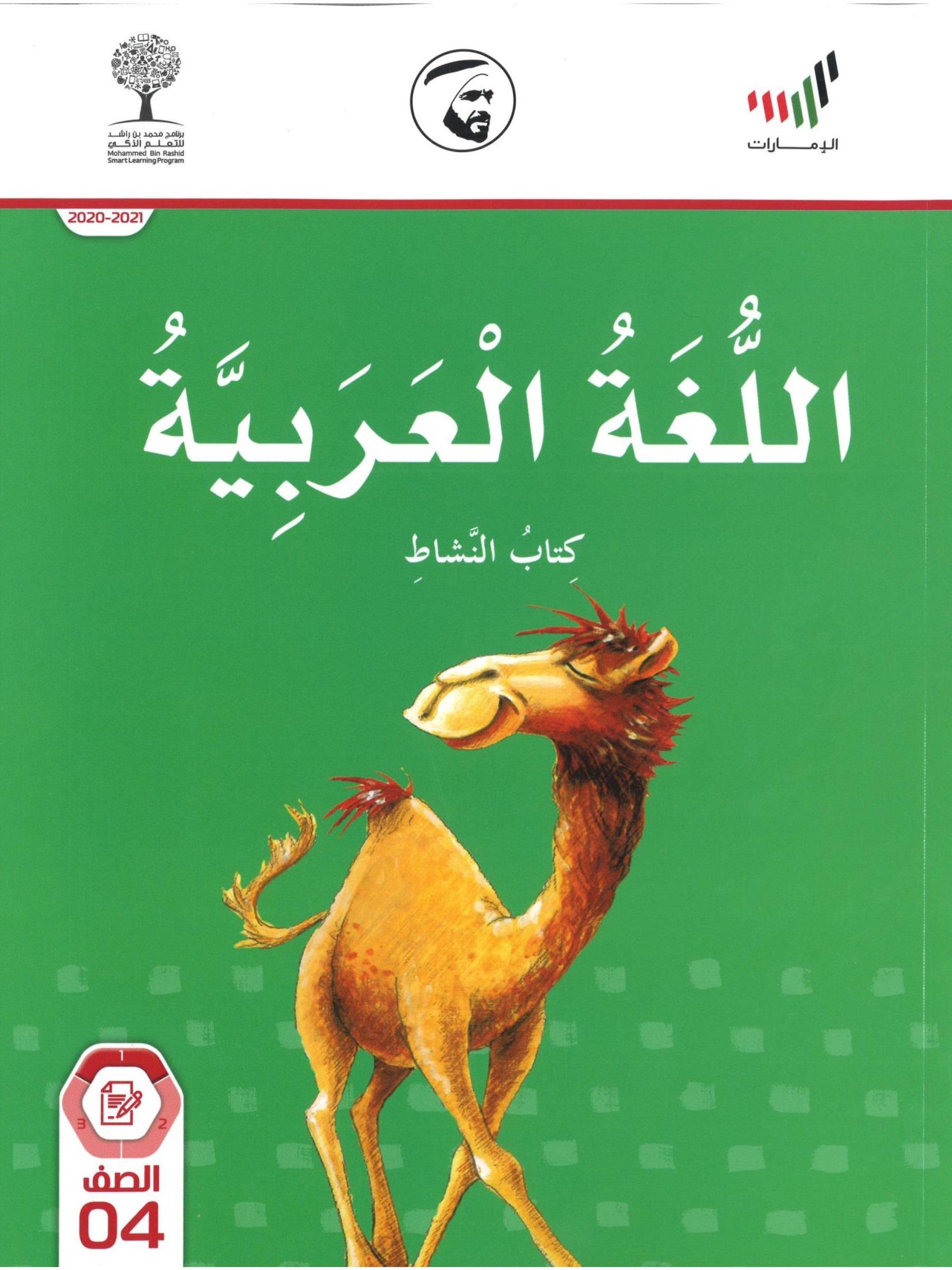 حل كتاب النشاط تفسير ثاني متوسط الفصل الدراسي الثاني