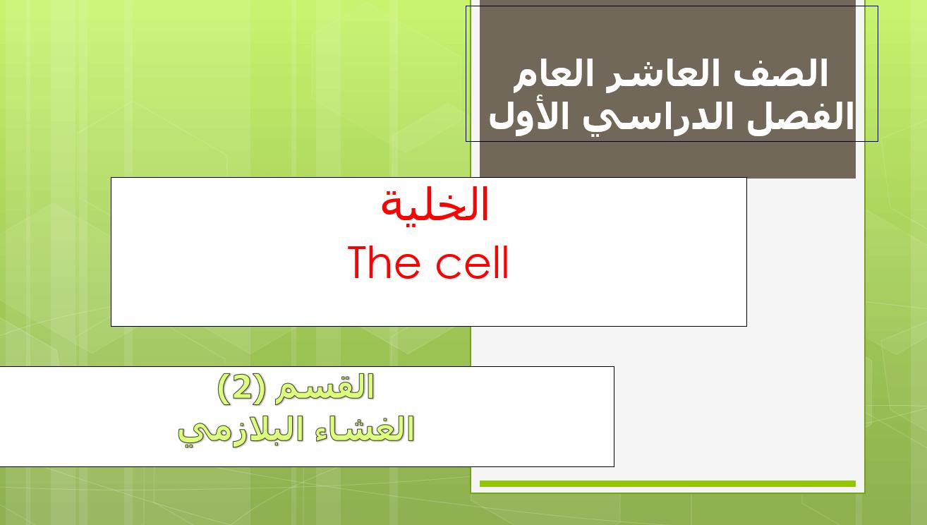 بوربوينت درس الخلية والغشاء البلازمي للصف العاشر مادة الاحياء