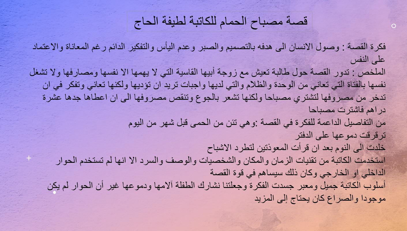 بوربوينت استجابة درس مصباح الحمام للصف العاشر مادة اللغة العربية