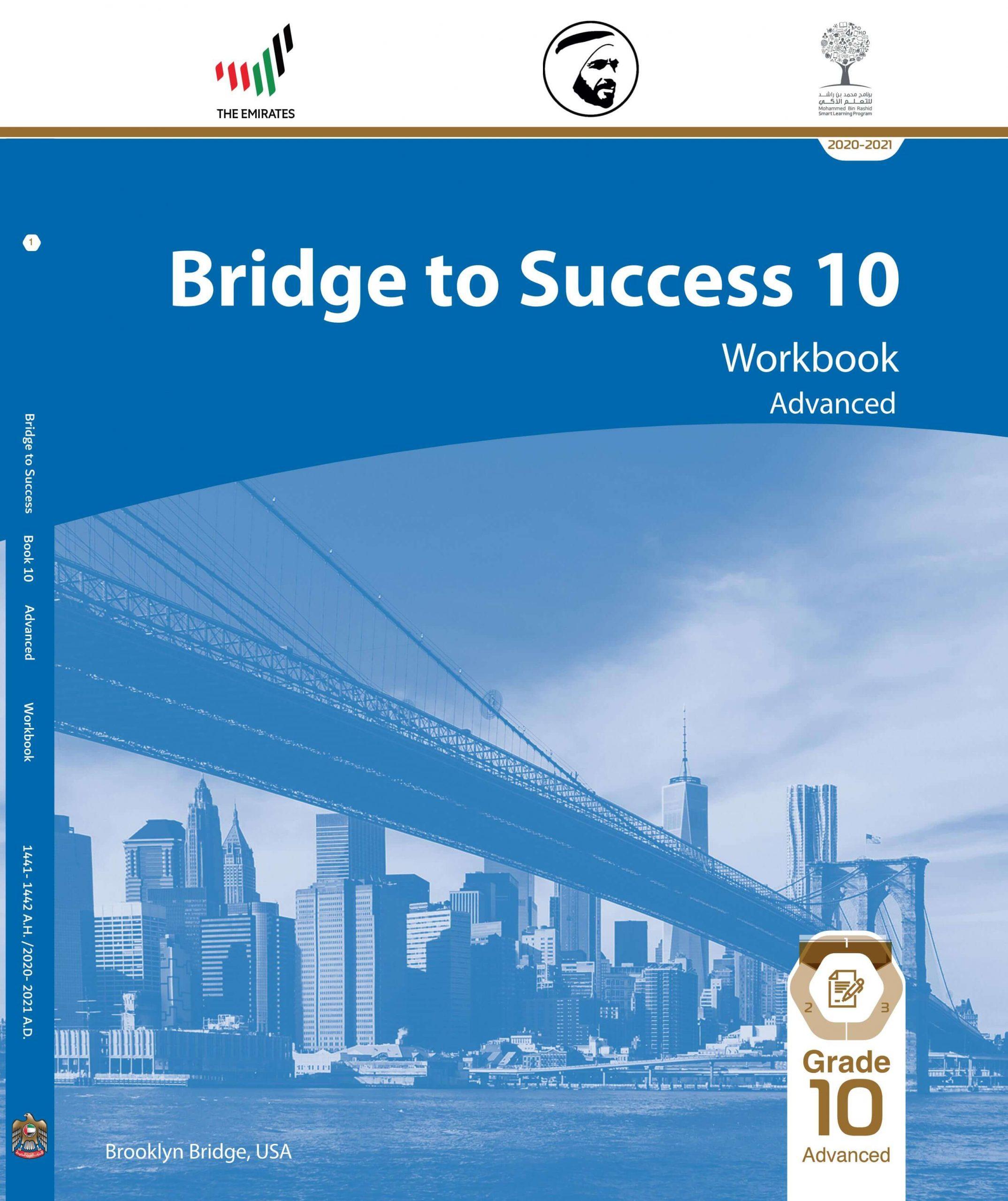 كتاب النشاط Workbook 2020 -2021 للصف العاشر مادة اللغة الانجليزية