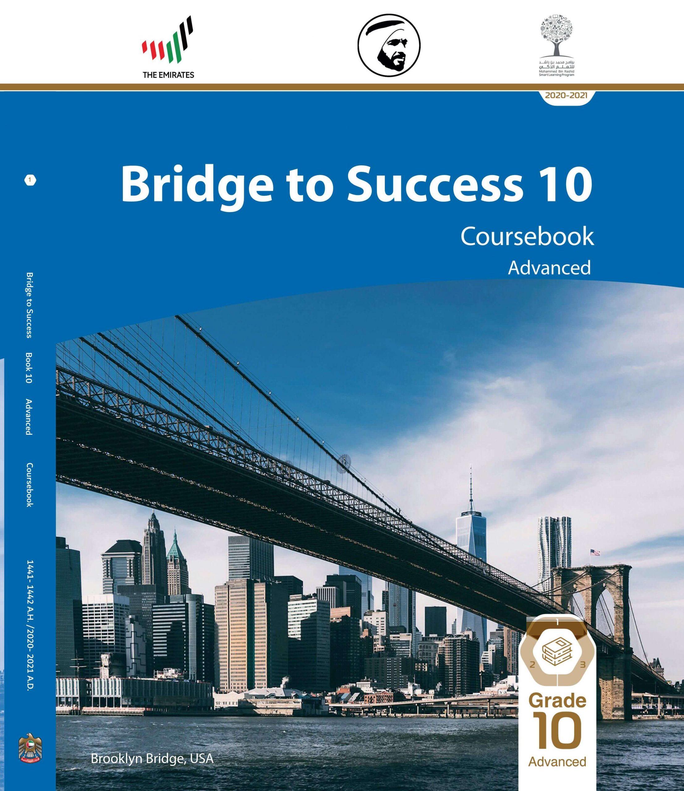 كتاب الطالب 2020 - 2021 Course book للصف العاشر مادة اللغة الانجليزية