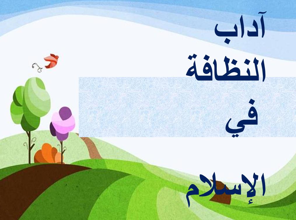 بوربوينت درس من اداب النظافة في الاسلام للصف الاول مادة التربية الاسلامية ملفاتي